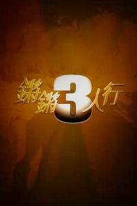 锵锵三人行 2012