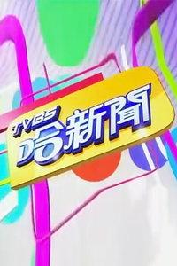 TVBS哈新闻 2012
