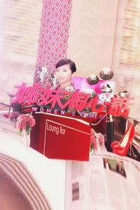 姐妹淘心话 2012