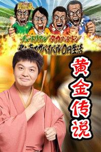 黄金传说 2012