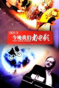 今晚我们看电影 2013