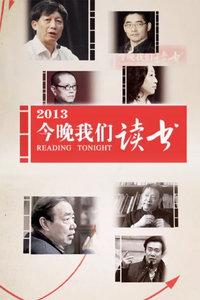 今晚我们读书 2013