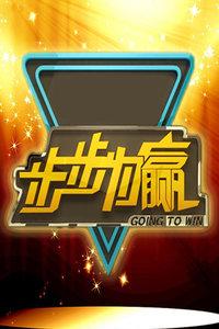步步为赢 2012