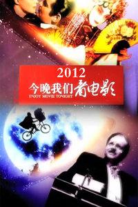 今晚我们看电影 2012