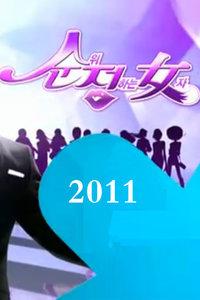 决定顺位的女人 2011