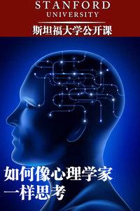 斯坦福大学公开课:如何像心理学家一样思考