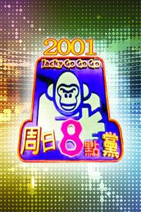 周日八点党 2001
