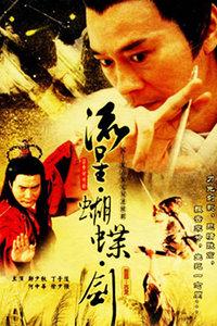 《流星蝴蝶剑2002》共40集在线观看