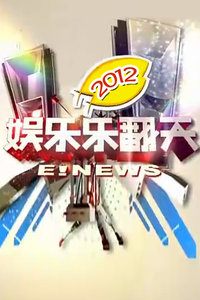 娱乐乐翻天 2012