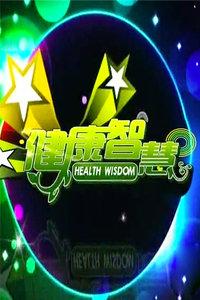健康智慧 2012