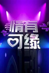 情有可缘 2012