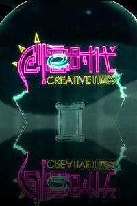 创意时代 2012