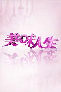 美味人生 2012
