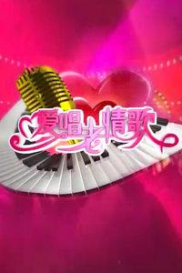 歌从黄河来 2012