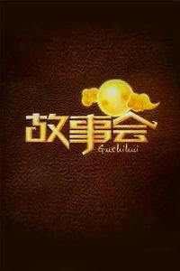 故事会 湖南电视台 2012