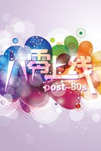 八零上线 2012