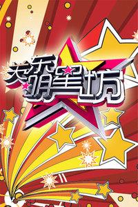 关东明星坊 2012