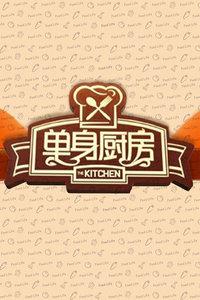 爱·厨房 2012