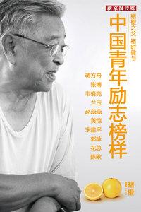 中国青年励志榜样