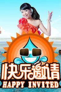 快乐邀请 2012