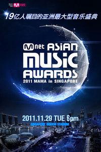 Mnet亚洲音乐大奖 2011