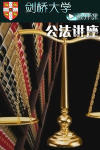 剑桥大学公开课:公法讲座