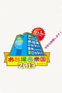 Mezamashi Live 2013
