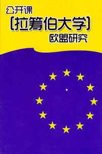 拉筹伯大学公开课:欧盟研究