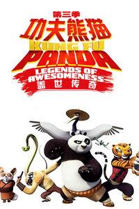 功夫熊猫 盖世传奇 第三季