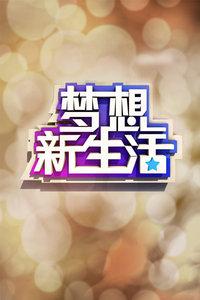 梦想新生活 2012