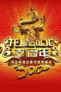 河北卫视春节联欢晚会 2012