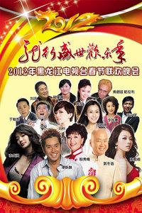 黑龙江卫视春节联欢晚会 2012