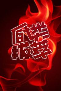 厨类拔萃 2012