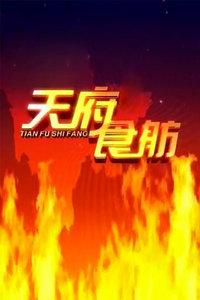 天府食舫 2012