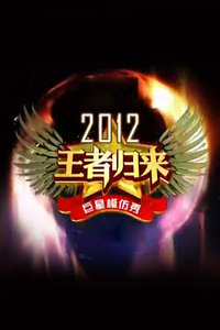 王者归来 2012