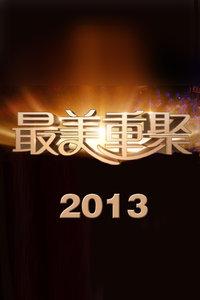 最美重聚 2013