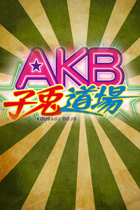 AKB子兔道场 2012