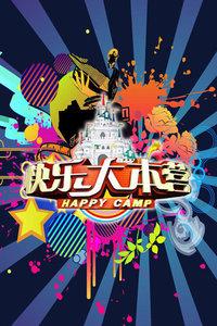 快乐大本营 2014