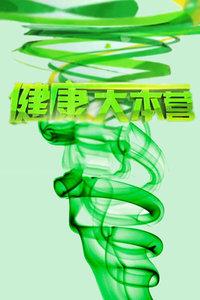 健康大本营 2012