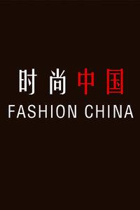 时尚中国 2014