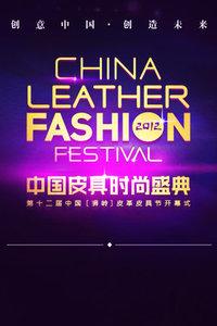 2012中国皮具时尚盛典
