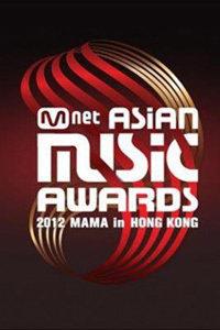 Mnet亚洲音乐大奖 2012