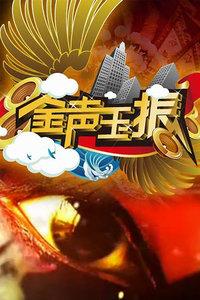 金声玉振 2014