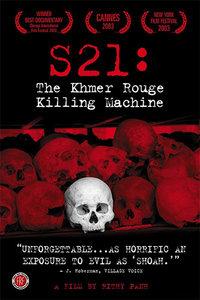 S21红色高棉杀人机器