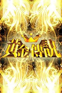 黄金传说 2014