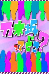 乃木坂,在哪? 2014