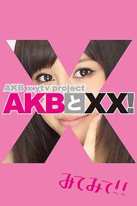 AKB和××! 2014