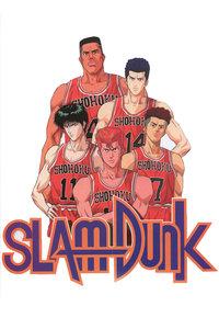 灌篮高手1995剧场版  咆哮吧!篮球员的灵魂!花道流川的炙热夏季