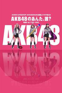 AKB48的你、是谁? 2014