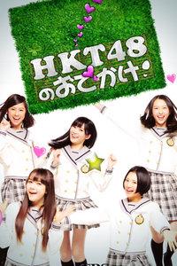 HKT48的御出挂! 2014
